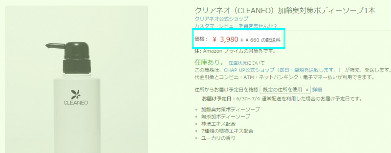 clearneo_amazon2