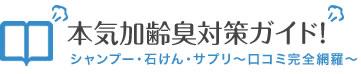 本気加齢臭対策ガイド!シャンプー・石けん・サプリ~口コミ完全網羅~