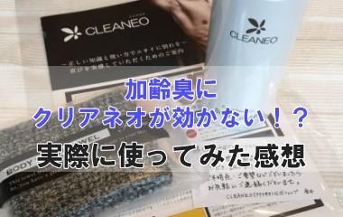 clear-neo2